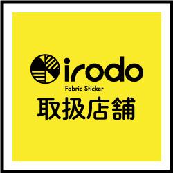 irodo取扱店舗